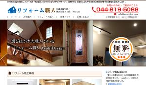 リフォーム職人 株式会社Asahi Design