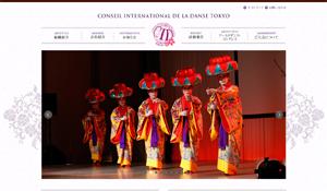 ユネスコ国際ダンスカウンシル東京