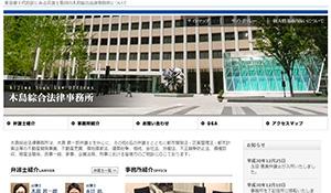 木島総合法律事務所