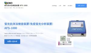 抗体検査装置AFS-1000 株式会社英光