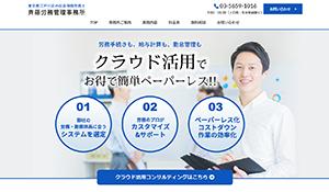 斉藤労務管理事務所